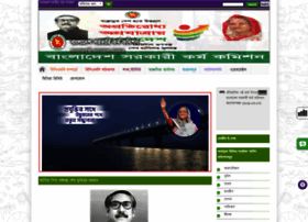 bpsc.gov.bd