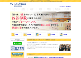 brain-bank.co.jp