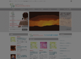 brainwellness.jp