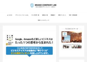 brand-lab.jp