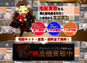 brandeco.jp