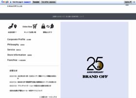 brandoff.co.jp
