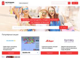 brands.rasprodaga.ru