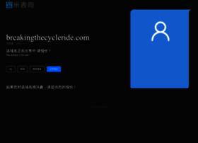 breakingthecycleride.com