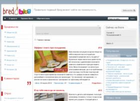 bredoblog.ru