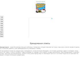 brendomaniya-otvety.ru