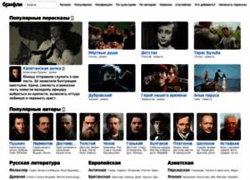 briefly.ru