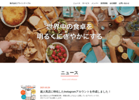 bright-table.com