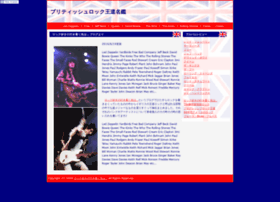 britishrock.nomaki.jp