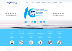 broadmedia.com.cn
