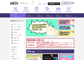bros-comic.co.jp