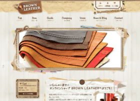 brown-leather.ne.jp