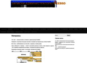 bsdadmin.ru