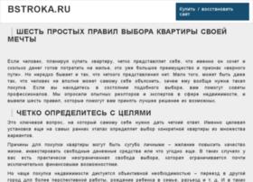 bstroka.ru