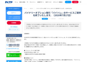 bt.fxtrade.co.jp