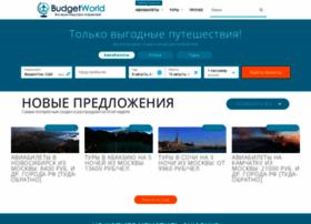 budgetworld.ru
