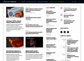 buhgalteria.ru
