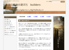 builders-square.jp