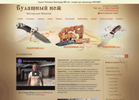 bulatnozh.ru