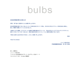 bulbs.co.jp
