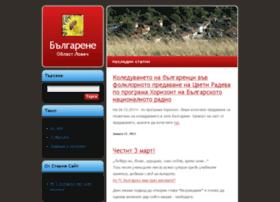 bulgarene.net