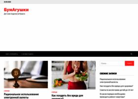 bumagushki.ru