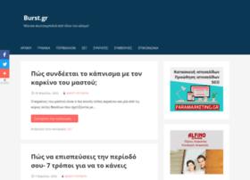 burst.gr
