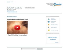 burzua-club.ru