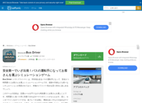 bus-driver.softonic.jp