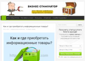 business-stimulator.ru