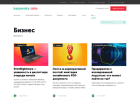 business.kaspersky.ru