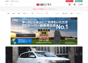 business.nikkeibp.co.jp