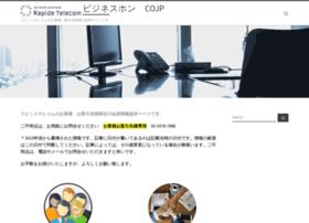 businessphone.co.jp