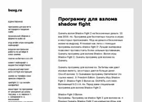 buxg.ru