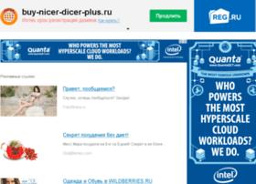 buy-nicer-dicer-plus.ru