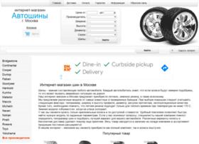 buy-tires-car.ru