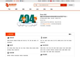 buyermeeting.21food.cn