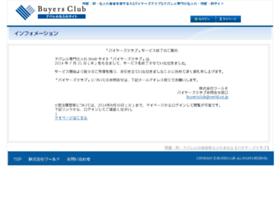 buyersclub.jp