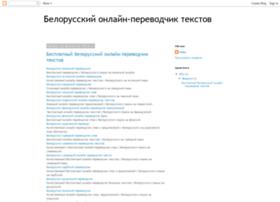 byelorussian-translate.blogspot.com