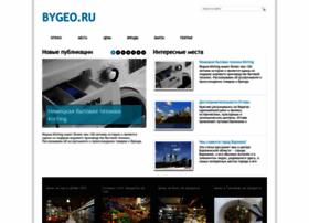 bygeo.ru