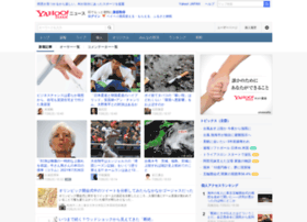 bylines.news.yahoo.co.jp