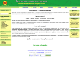 bymath.net