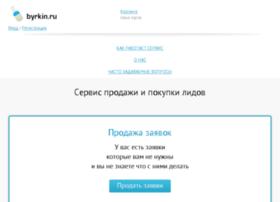 byrkin.ru