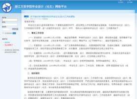 bysj.zwu.edu.cn