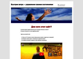 bystree-vetra.ru