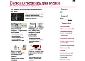 byttehnikakuhni.ru
