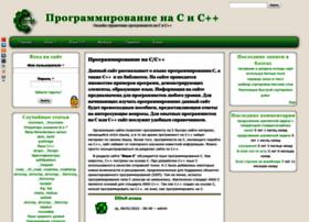 c-cpp.ru