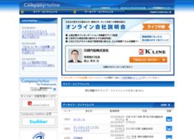 c-hotline.smassh.jp