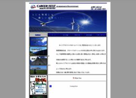 c-next.co.jp