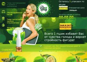 c.dietspray.ru